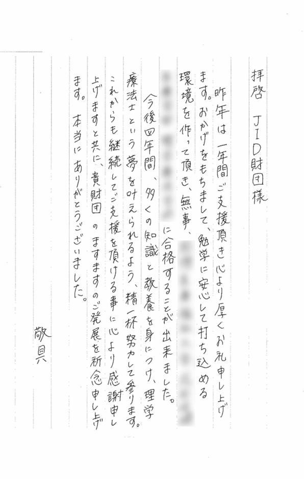 奨学生からのお手紙1