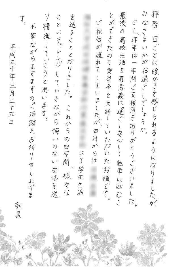 奨学生からのお手紙2